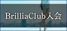 Brillia Club入会