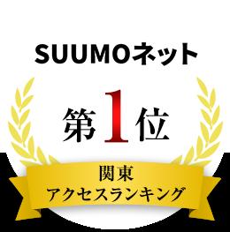 SUUMOネット 関東アクセスランキング第一位