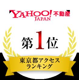 神奈川と都内の違い【「Brillia Tower 聖蹟桜ヶ丘 BLOOMING RESIDENCE】